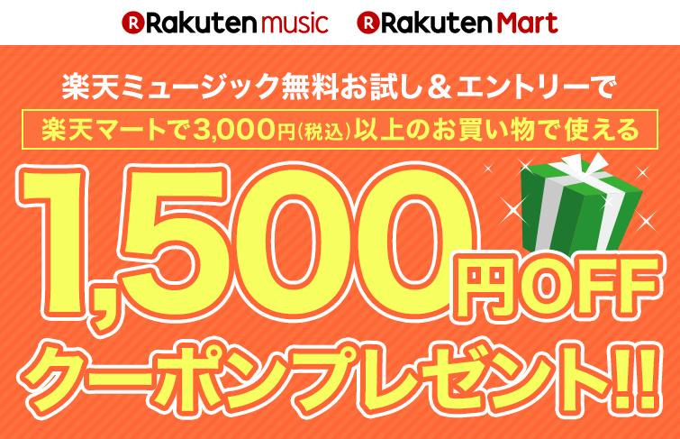楽天ミュージック無料お試し&エントリーで、楽天マートで3,000円(税込)以上のお買い物で使える1,500円OFFクーポンプレゼント!