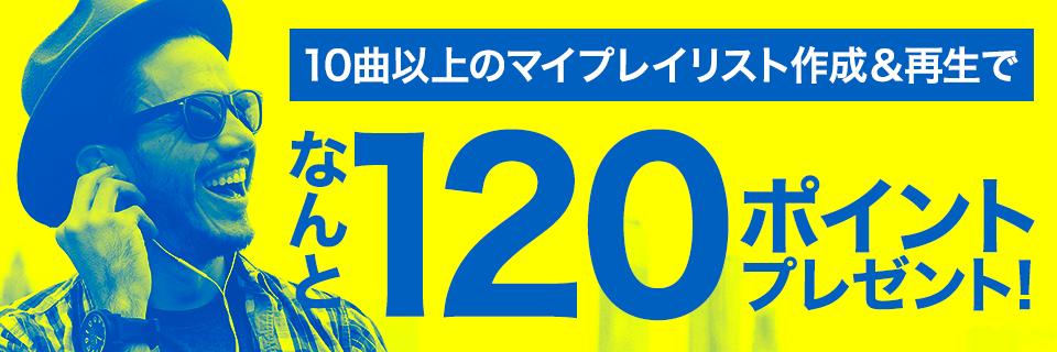 10曲以上のマイプレイリスト作成&再生でなんと120ポイントプレゼント!
