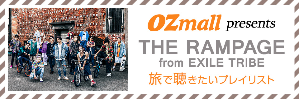 【OZmall presents】THE RAMPAGE from EXILE TRIBE 旅で聴きたいプレイリスト