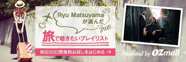 Ryu Matsuyamaが選んだ旅で聴きたいプレイリスト