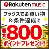 聴き放題音楽サービス!新規入会がお得!