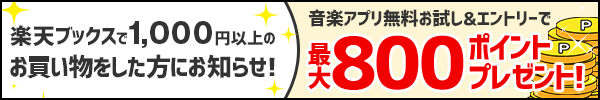 無料お試し&楽天ブックスで1,000円以上ご購入で最大800ポイントプレゼント!!