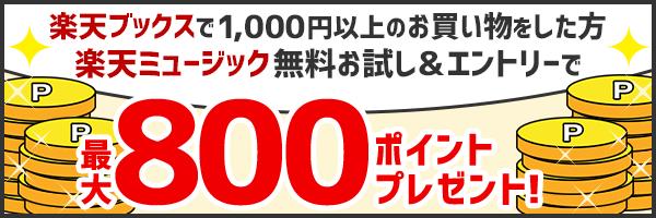 楽天ミュージックお申し込み&楽天ブックスで1,000円以上購入で最大800ポイントプレゼントキャンペーン