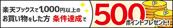 楽天ブックスで1,000円以上のお買い物をした方!条件達成で500ポイントプレゼント!