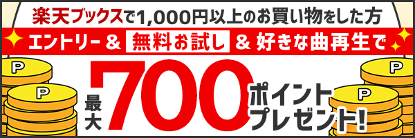 楽天ミュージックお申し込み&好きな曲再生&楽天ブックスで1,000円以上購入で最大700ポイントプレゼントキャンペーン