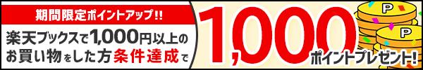 楽天ブックスで1,000円以上のお買い物をした方 エントリー&無料お試しで1,000ポイント!