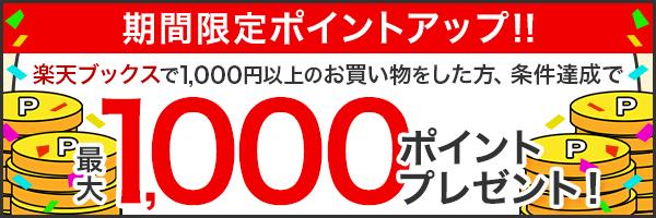 楽天ミュージックお申し込み&楽天ブックスで1,000円以上購入で最大1,000ポイントプレゼントキャンペーン