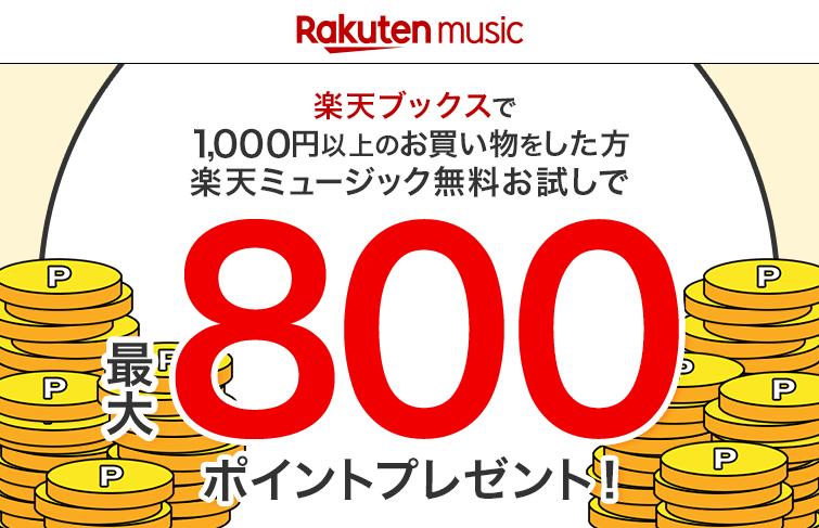 楽天ミュージックお申し込み&楽天ブックスで1,000円以上購入で最大800ポイントプレゼント