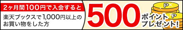 2ヶ月間100円で入会&楽天ブックスで1,000円以上購入で500ポイント