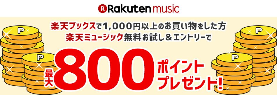 楽天ブックスで1,000円以上ご購入された方!楽天ミュージック30日間無料お試しで最大800ポイントプレゼントキャンペーン実施中!