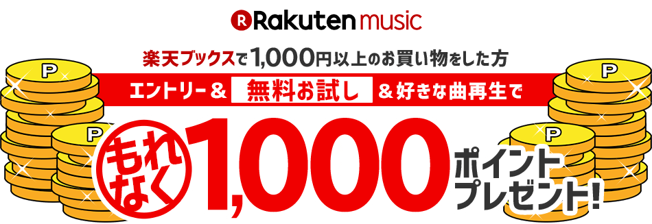 【Rakuten Music】楽天ブックスで1,000円以上ご購入された方!エントリー&無料お試し&好きな曲再生でもれなく500ポイントプレゼントキャンペーン実施中!
