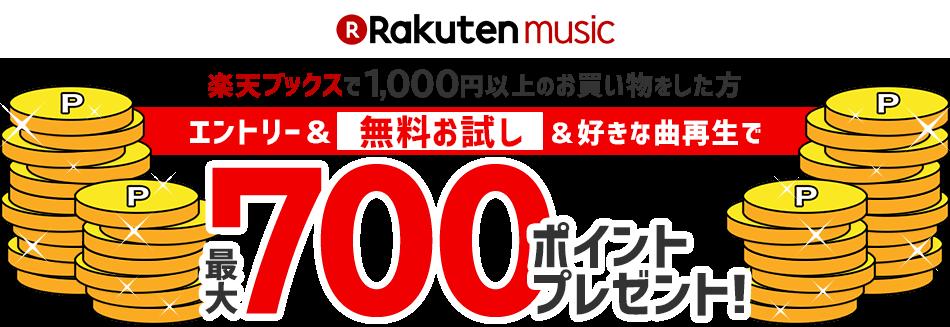 【Rakuten Music】楽天ブックスで1,000円以上購入した方!エントリー&無料お試し&好きな曲再生で700ポイントプレゼントキャンペーン