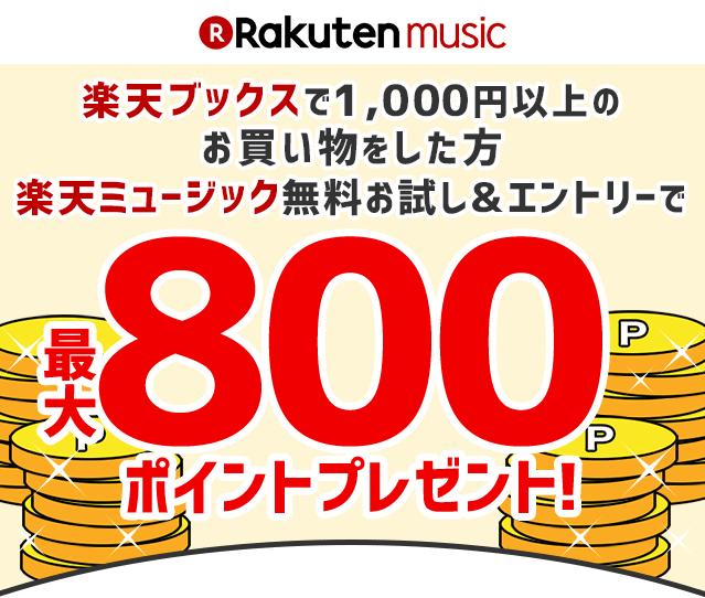 【Rakuten Music】楽天ブックスで1,000円以上購入した方!楽天ミュージック無料お試し&エントリーで最大800ポイントプレゼント