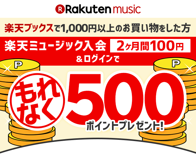 【Rakuten Music】楽天ブックスで1,000円以上ご購入された方!楽天ミュージック入会(2ヶ月間100円)&ログインでもれなく500ポイントプレゼントキャンペーン実施中!