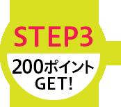 STEP3 200ポイントGET!!
