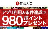Rakuten Music会員限定CD/音楽DVD・Blu-rayを購入で980ポイントがもらえる!