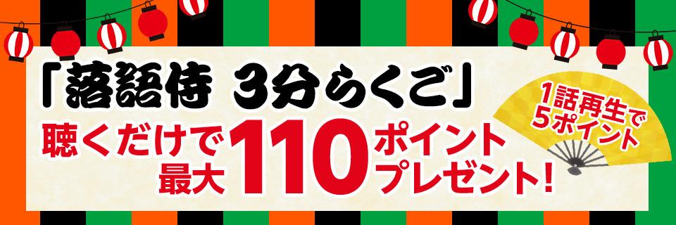 「落語侍 3分らくご」を聴くと最大110ポイントもらえるキャンペーン実施中!