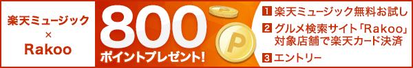 幹事さん必見!楽天ミュージック無料お試し&Rakoo対象店舗で楽天カード決済で800ポイントプレゼント!
