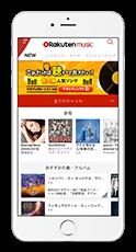 rakuten music アプリモックアップ