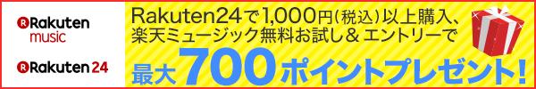 Rakuten24で1,000円以上購入、楽天ミュージック無料お試し&エントリーで、最大700ポイントプレゼント!