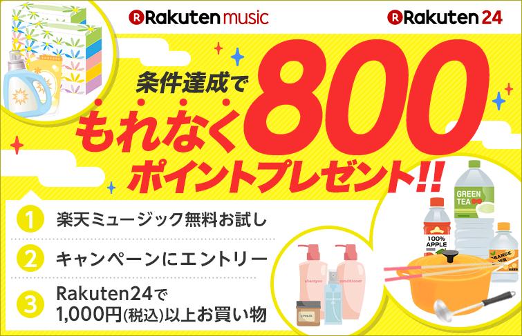 エントリー&楽天ミュージックお試し&Rakuten24でお買い物ででもれなく800ポイントプレゼント!!