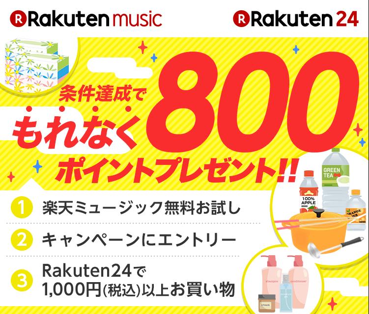 【Rakuten Music】Rakuten24で1,000円(税込)以上購入、楽天ミュージック無料お試し&エントリーで、もれなく800ポイントプレゼント!