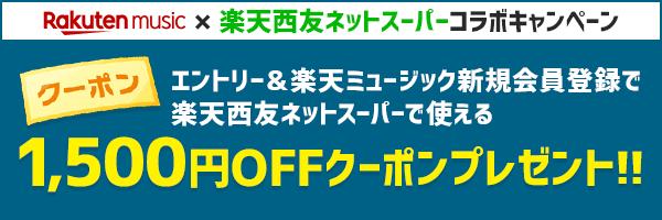 エントリー&無料お試しで楽天西友ネットスーパーで使える1,500円OFFクーポンプレゼント
