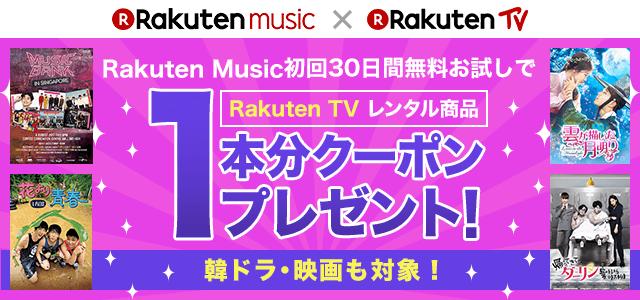 【Rakuten Music】初回30日間無料お試しで、Rakuten TVレンタル商品一本プレゼント![2017年09月23日(土)0:00から09月29日(金)23:59]