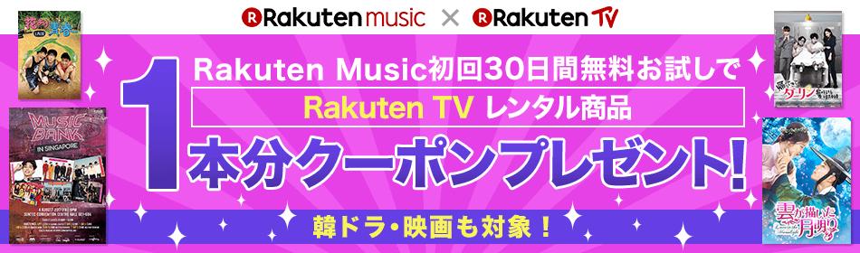 初回30日間無料お試しで、Rakuten TVレンタル商品一本プレゼント!