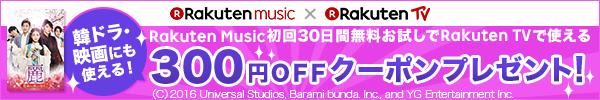 Rakuten Musicに入会で、Rakuten TVで使える、300円OFFクーポンプレゼント!