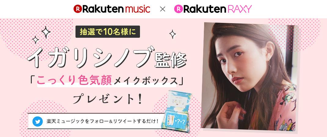 【Rakuten Music】フォロー&指定のツイートをリツイートで、RAXY「こっくり色気顔メイクボックス」(監修:イガリシノブ)を抽選で10名様にプレゼント!