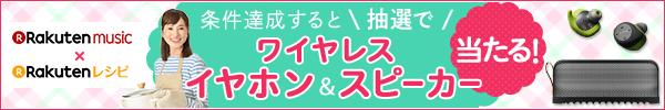 楽天レシピ新規会員登録&Rakuten Musicアプリの無料お試し登録でワイヤレススイヤホン&スピーカーが当たる