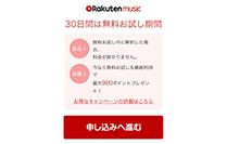 ミュージック登録方法1