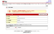 ミュージック登録方法3