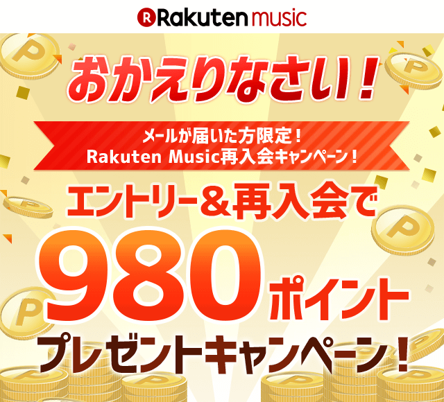 【Rakuten Music】メールが届いた方限定!再入会で980ポイントプレゼントキャンペーン!(2017/12/18~2017/12/22)