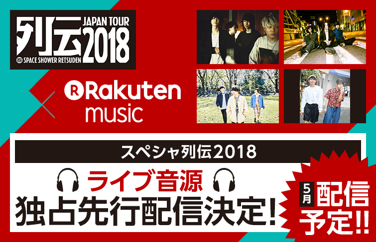スペースシャワー列伝2018ライブ音源 楽天ミュージックで独占先行配信決定!5月配信予定!