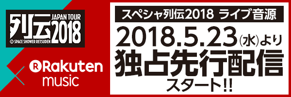 スペシャ列伝2018 ライブ音源 2018.5.23(水)より独占先行配信スタート!