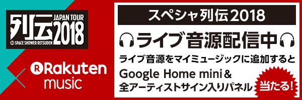 スペシャ列伝2018 ライブ音源配信中!マイミュージックに追加でGoogle Home mini&全アーティストサイン入りパネル当たる!