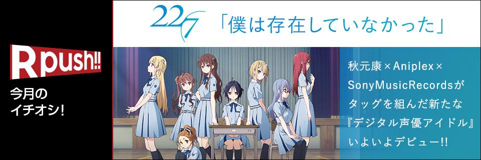 【Rakuten Music】Rpush!!22/7を聴くだけで最大60ポイント&抽選5名にメンバー直筆サイン入りポスタープレゼントキャンペーン(20179/20〜9/26)