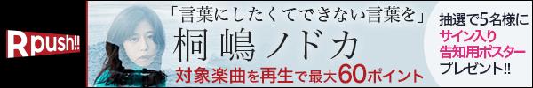 桐嶋ノドカの対象曲再生でサイン入り告知用ポスターが当たる!!