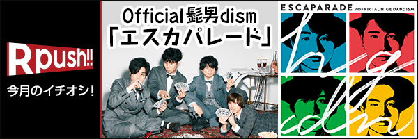 Rpush!!Official髭男dism「エスカパレード」