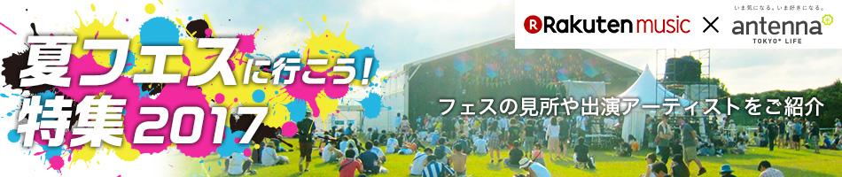 夏フェスへ行こう!特集2017 ROCK IN JAPAN FESTIVAL 2017