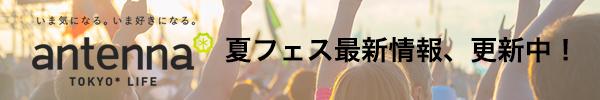 日本各地の夏フェスの情報が知りたいならこちら!
