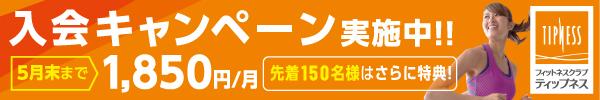 TIPNESS入会キャンペーン実施中!!5月末まで1,850円/月 先着150名様はさらに特典!