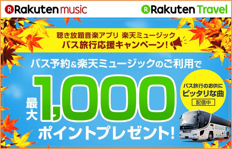 バス予約&楽天ミュージックのご利用で最大1,000ポイントプレゼント