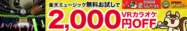 楽天ミュージック会員ならVRカラオケが2,000円OFFで楽しめる!!