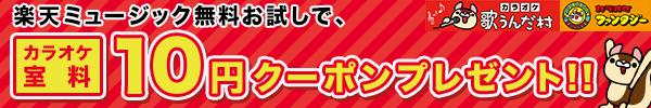 期間中カラオケ室料最初の1時間10円!