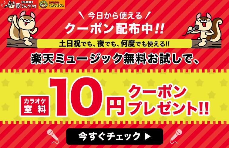 歌うんだ村orファンタジーでVRカラオケ2,000円OFFまたは室料10円キャンペーン