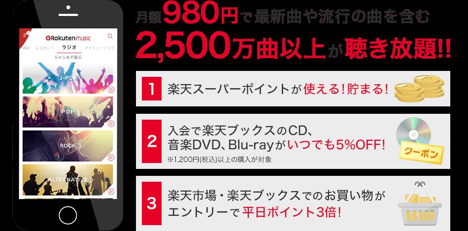 月額980円で最新曲や流行の曲を含む2,500万曲以上が聴き放題!!1.楽天スーパーポイントが使える!貯まる!2.入会で楽天ブックスのCD、音楽DVD、Blu-rayがいつでも5%OFF!3.楽天市場・楽天ブックスでのお買い物がエントリーでいつでもポイント3倍!