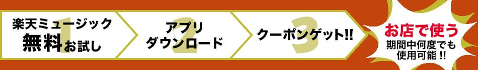楽天ミュージック無料お試し アプリダウンロード クーポンゲット!! お店で使う 期間中何度でも使用可能!!